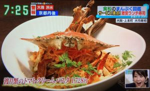 伊中同宴 KAZU 渡り蟹のトマトクリームパスタ