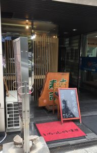 大市寿司外観2