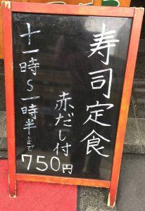 寿司定食750円の看板