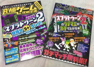 ゲーム攻略大全など攻略本2冊