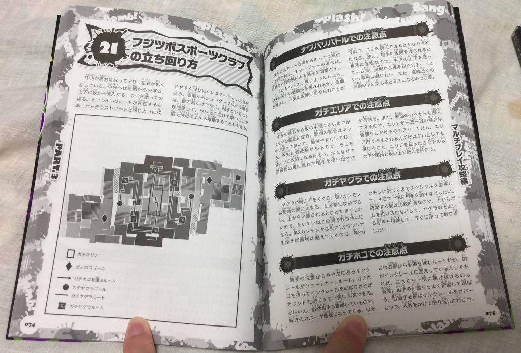 究極ゲーム攻略全書のMAP攻略
