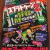 ゲーム攻略大全Vol7の表紙