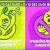 レモンフェスのマーク