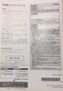 SRS-WS1の保証書