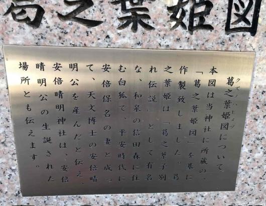 葛之葉姫図の碑文