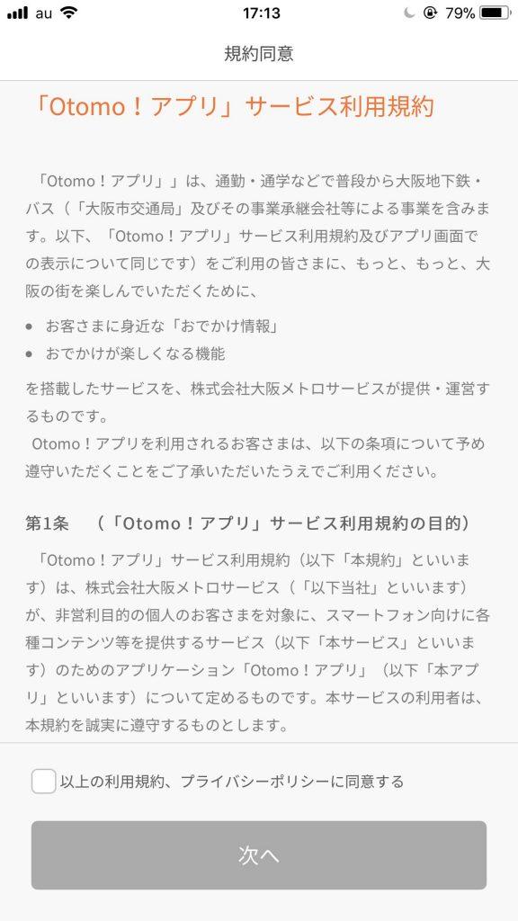 Otomoの利用規約