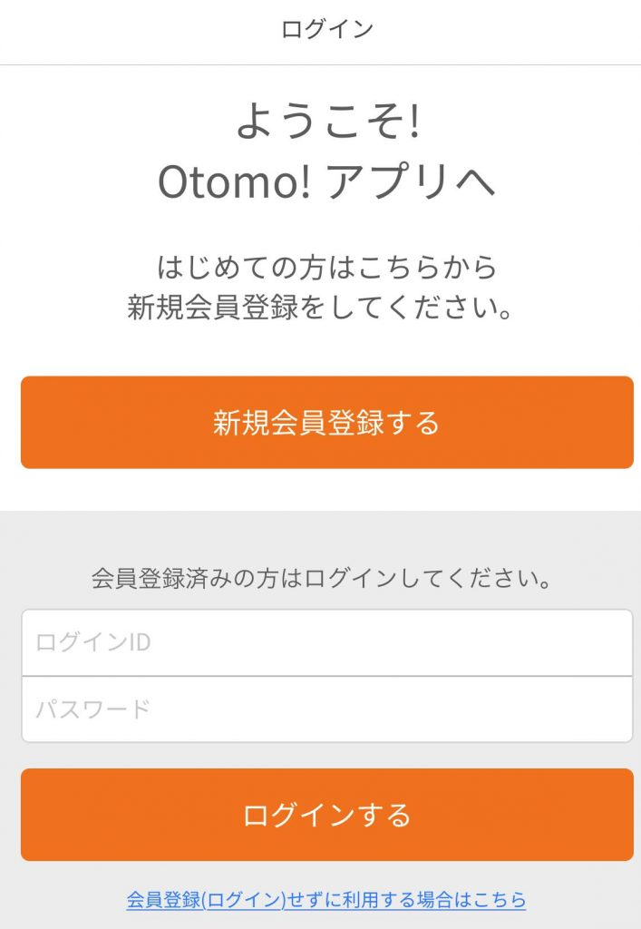 Otomo会員登録