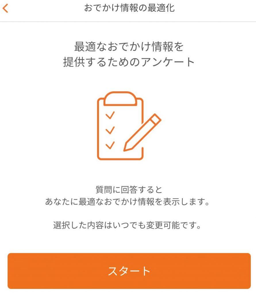 Otomoのアンケート開始