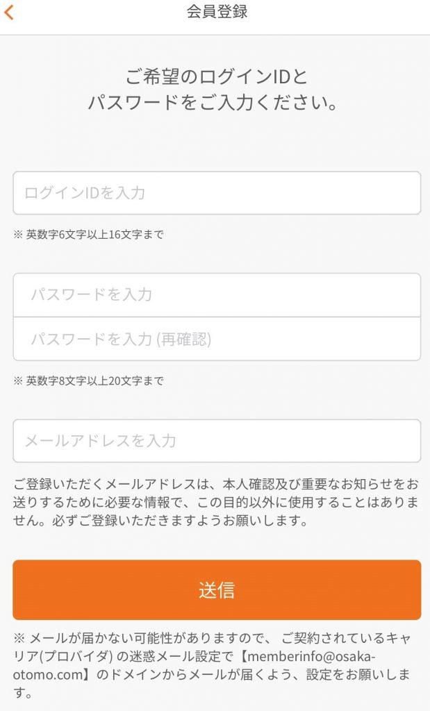 OtomoのIDとパスワード登録