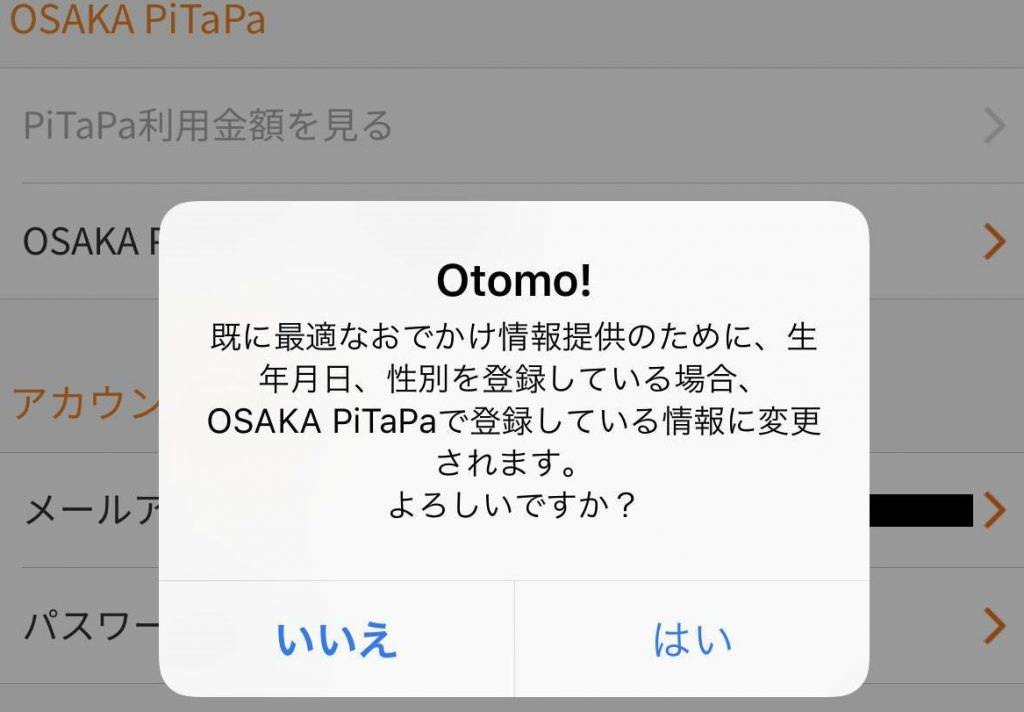 Pitapaの情報を使うよ?