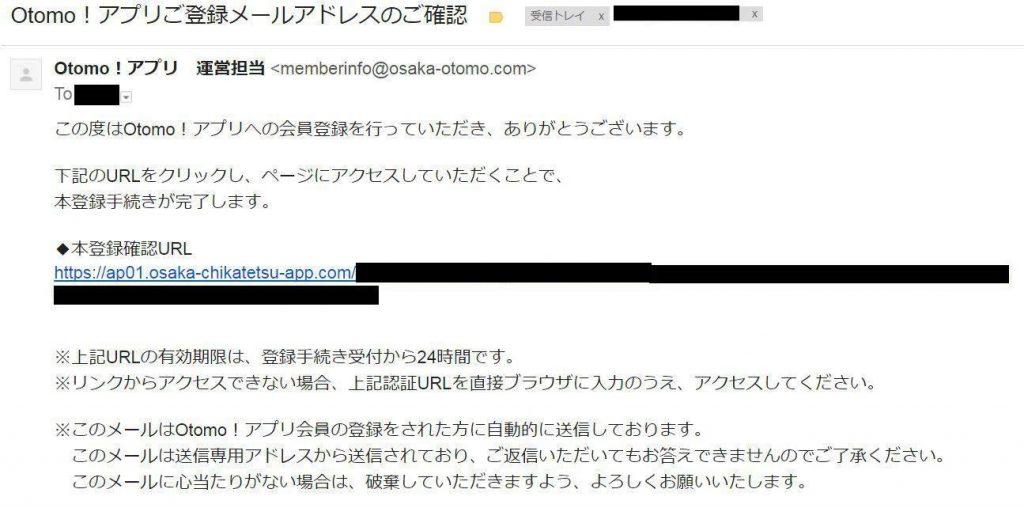 Otomoメールアドレス登録