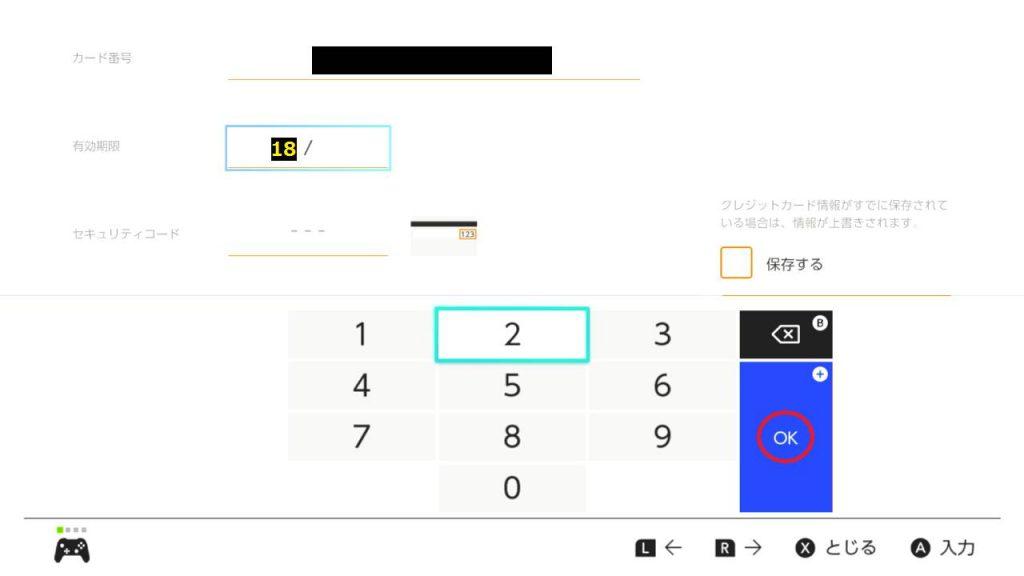 クレジット番号入力欄