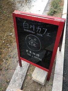白川カフェ看板①