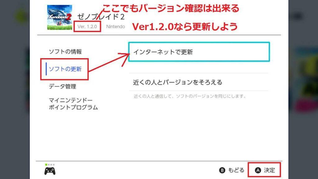 ゼノブレイド2Ver1.3.0へ
