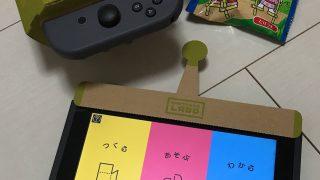 NintendoLaboリモコンカー完成