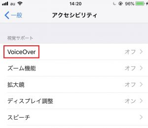 VoiceOver機能で読み上げ