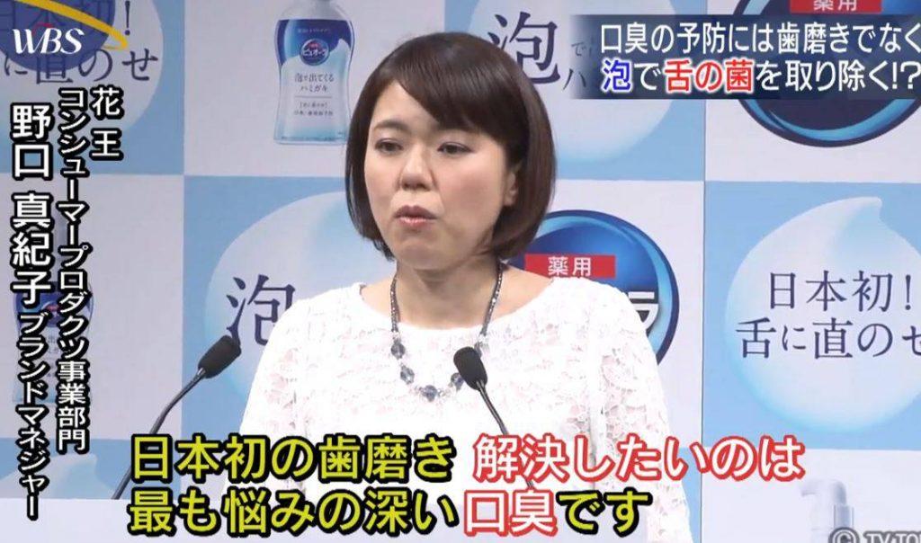 日本初の歯磨き「泡ピュオーラ」