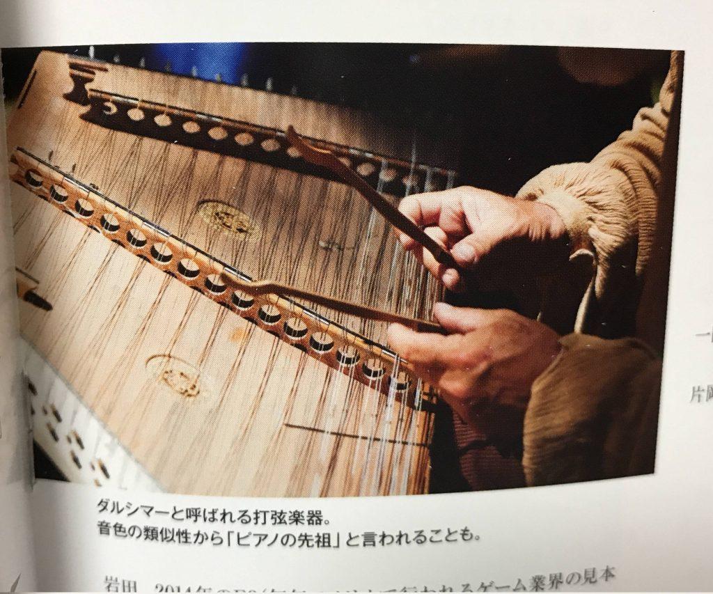 ピアノの元祖「ダルシマー」