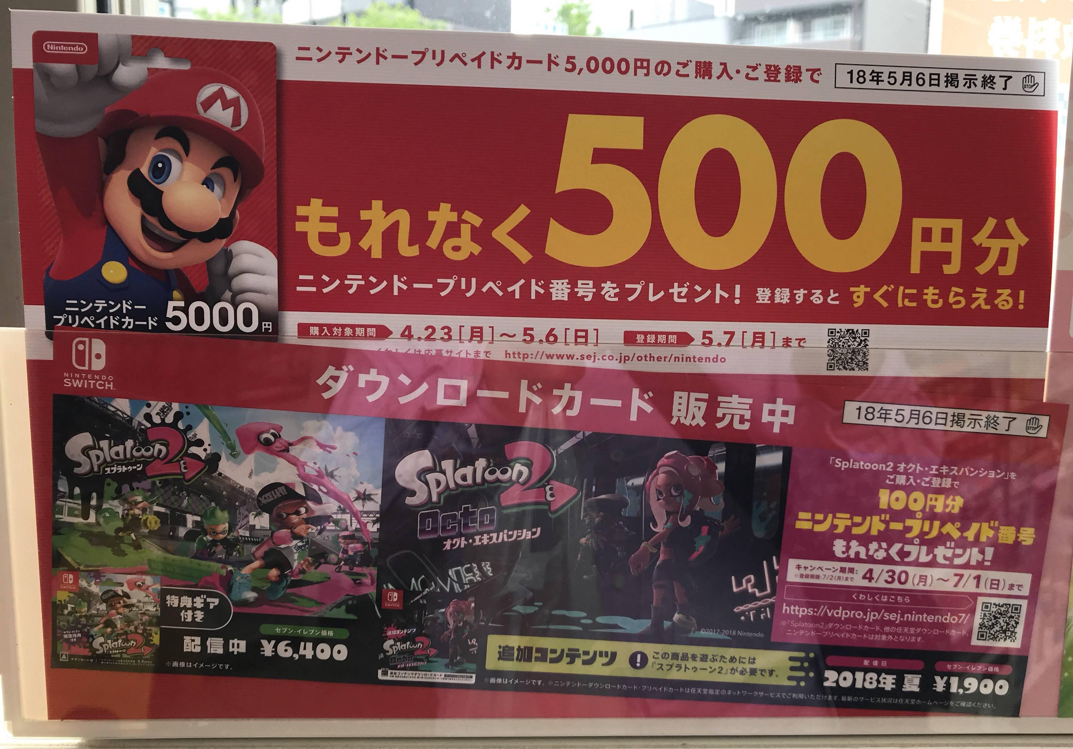 期間限定!500円お得で、ゲームも最大半額になるGWのNintendoSwitch
