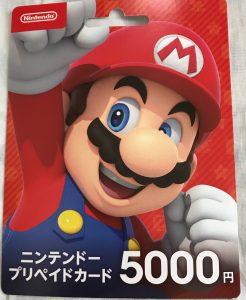5000円のプリペイドカード