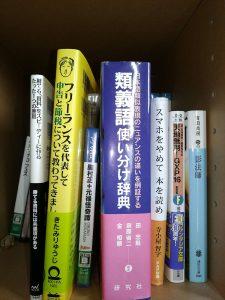 本棚に置いてみた