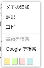GooglePlayBookのハイライト