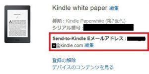 Kindle端末用のメールアドレス