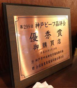 神戸ビーフ優秀賞
