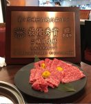 神戸牛みやび