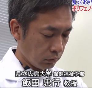 飯田忠行教授