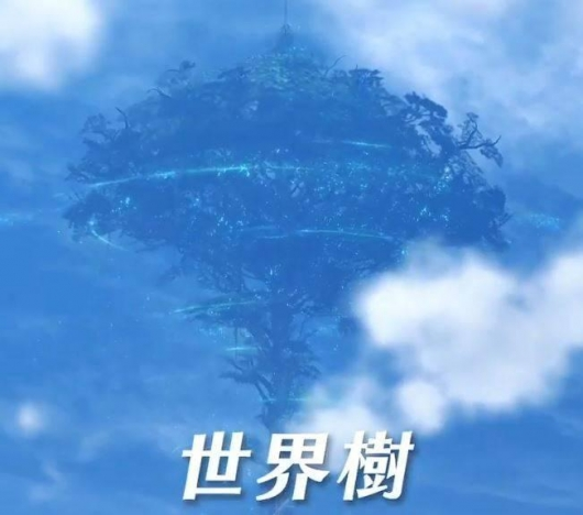 目的地の世界樹