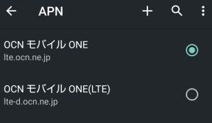 ocnのAPN設定画面