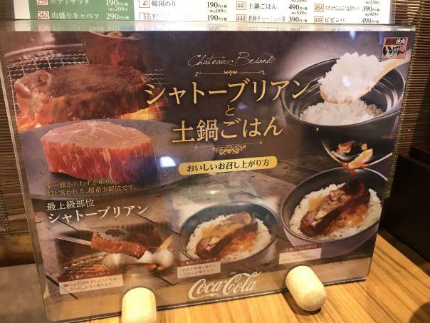 土鍋ご飯とシャトーブリアン