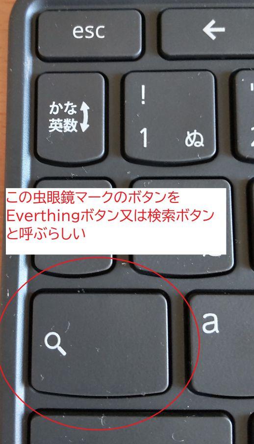 Everthingボタン又は検索ボタン