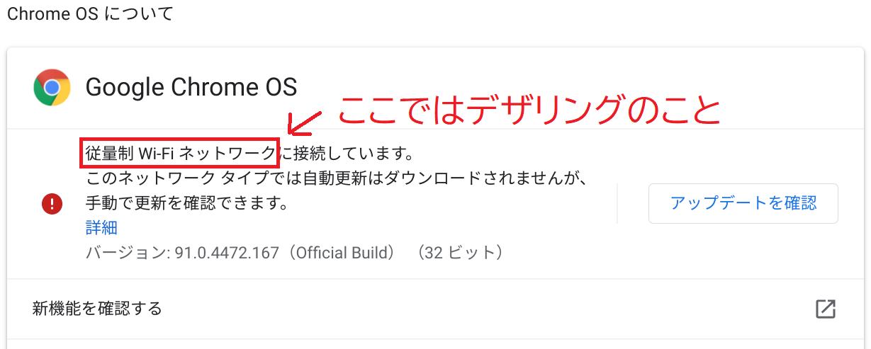 ChroemOSのアップデート