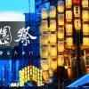 Makuake|1100年を超える伝統を守るために。『京都祇園祭山鉾行事』の応援サポーター