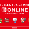 加入者限定特典 | Nintendo Switch Online | Nintendo Switch | Nintendo