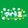 mineo(マイネオ)コミュニティサイト - マイネ王