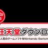 楽天ブックス:Nintendo Switchダウンロード特集